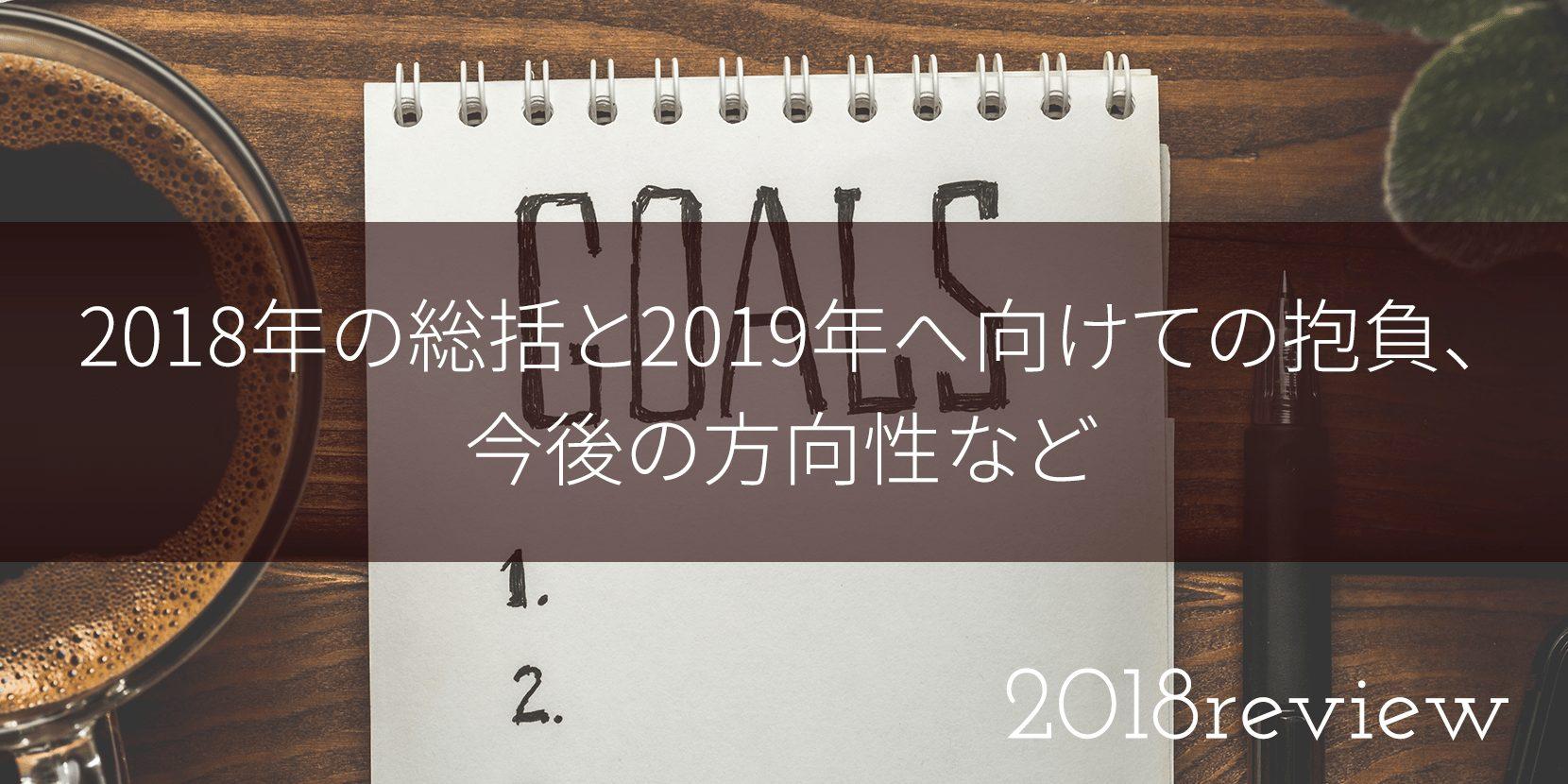 2018年の総括と2019年へ向けての抱負、今後の方向性など。
