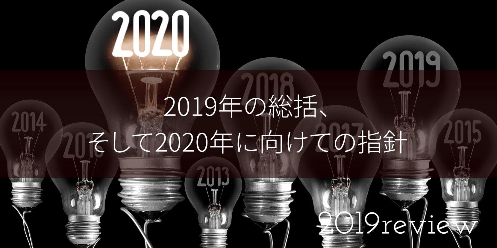 2019年の総括、そして2020年に向けての指針