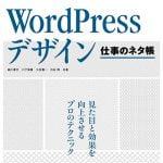 『WordPressデザイン仕事のネタ帳』