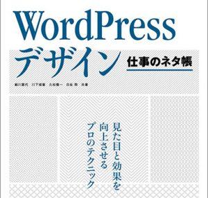 『WordPressデザイン仕事のネタ帳』デザインの幅を増やすために