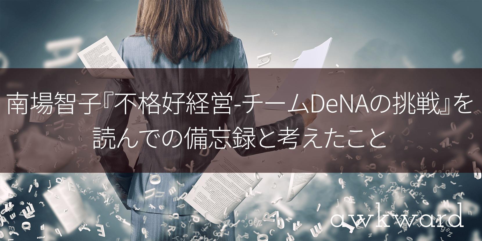 南場智子『不格好経営-チームDeNAの挑戦』を読んでの備忘録と考えたこと