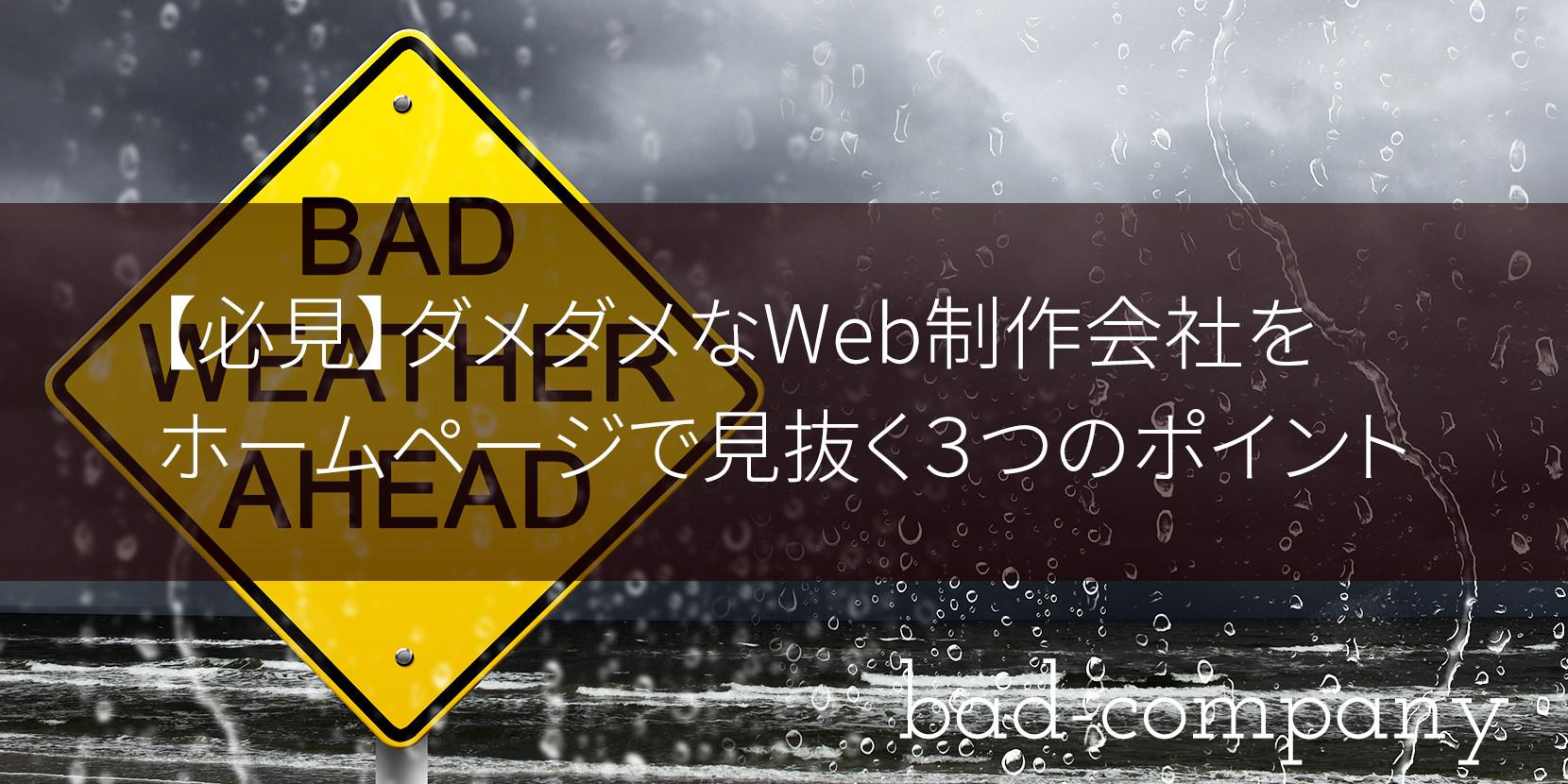 【必見】ダメダメなWeb制作会社をホームページで見抜く3つのポイント