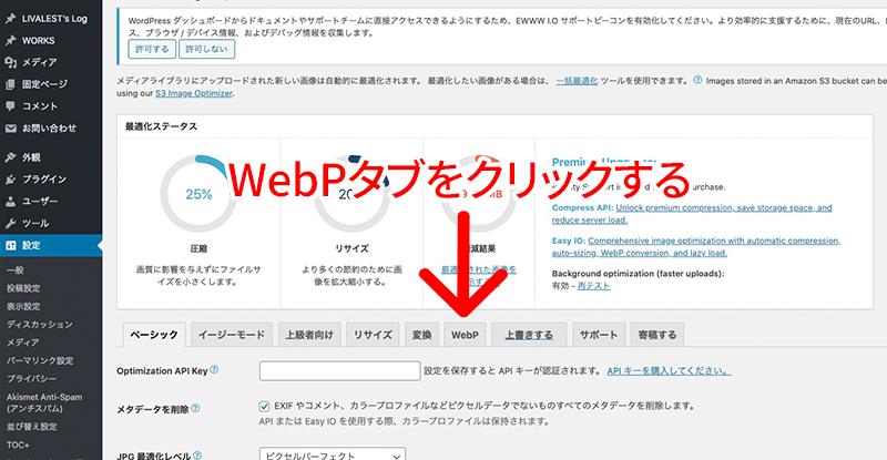EWWW Image OptimizerでのWebP化手順