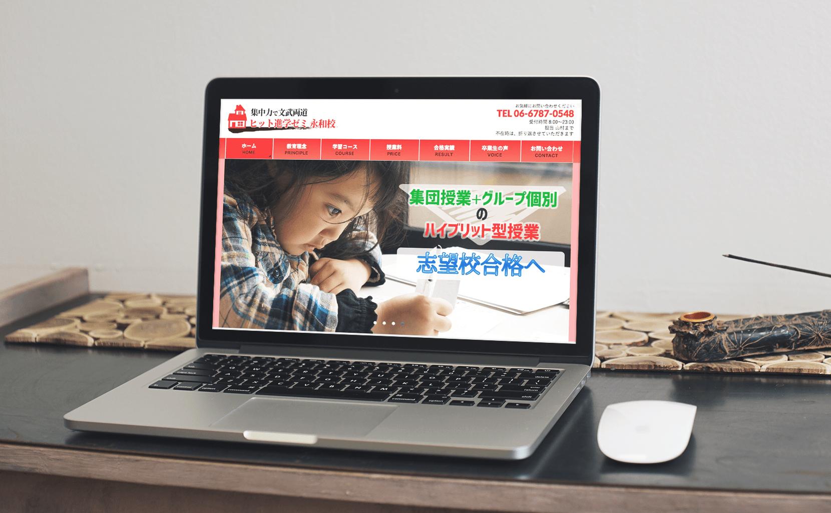 ヒット進学ゼミ永和校リニューアル