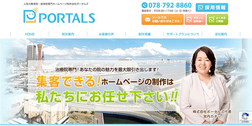 株式会社ポータルズサイトイメージ
