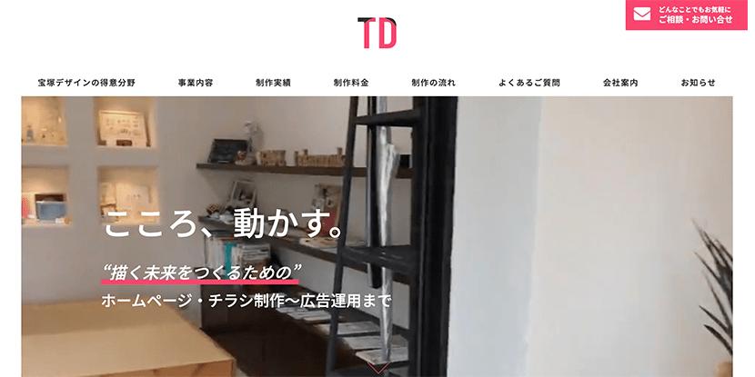 株式会社宝塚デザインサイトイメージ