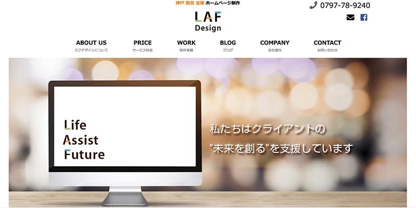 ラフデザイン株式会社サイトイメージ
