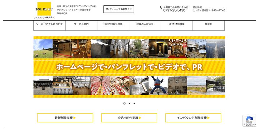 ソールドアウト株式会社サイトイメージ