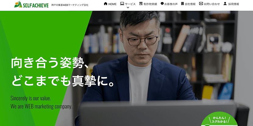 株式会社セルフアチーブサイトイメージ