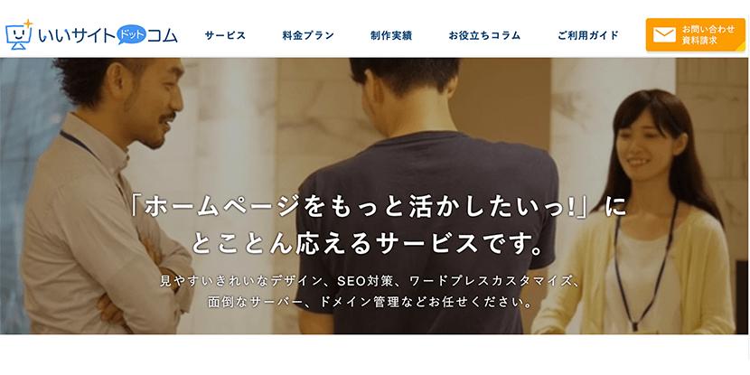 株式会社メックコミュニケーションズサイトイメージ