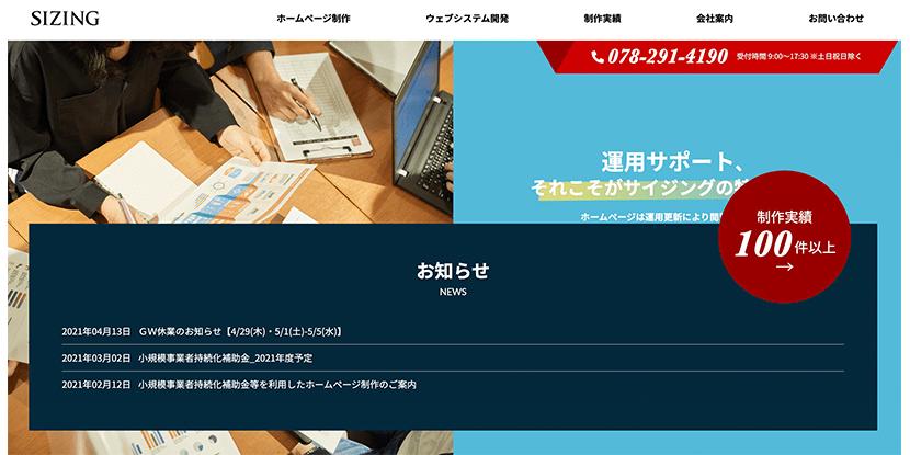株式会社サイジングサイトイメージ