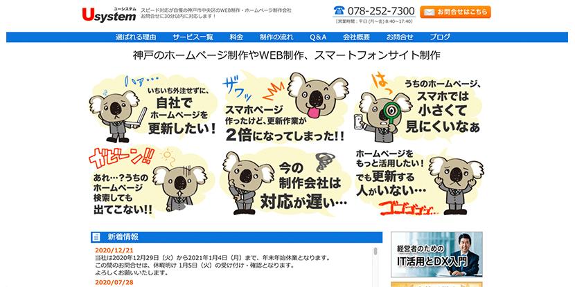 株式会社ユーシステムサイトイメージ