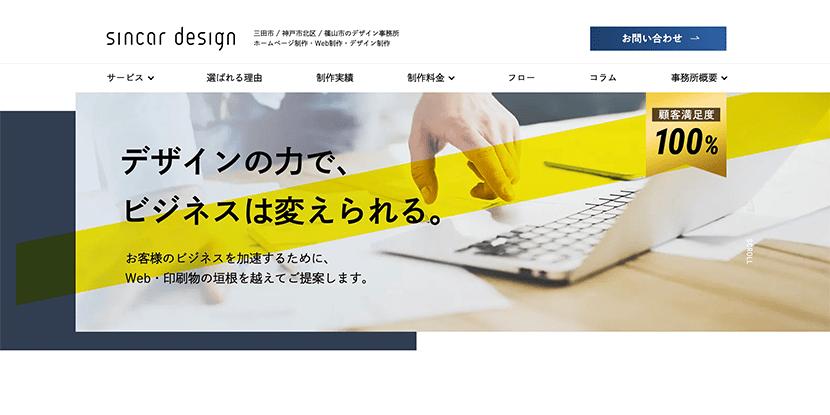 シンカーデザインサイトイメージ