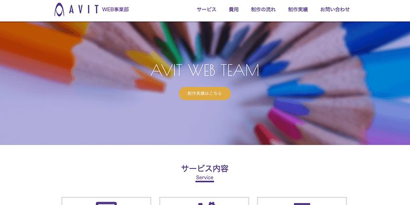 株式会社アビットサイトイメージ