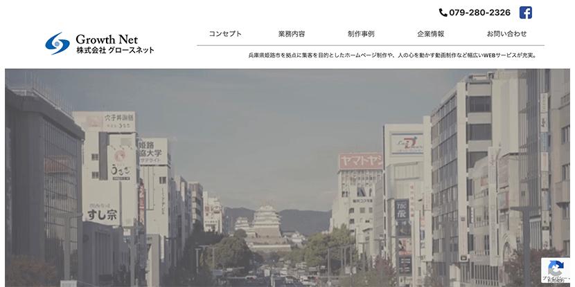 株式会社グロースネットサイトイメージ