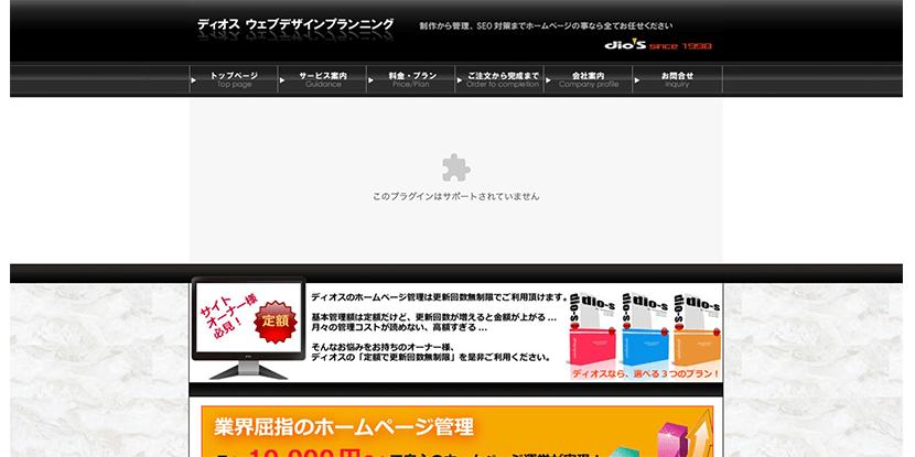 株式会社ドアズサイトイメージ