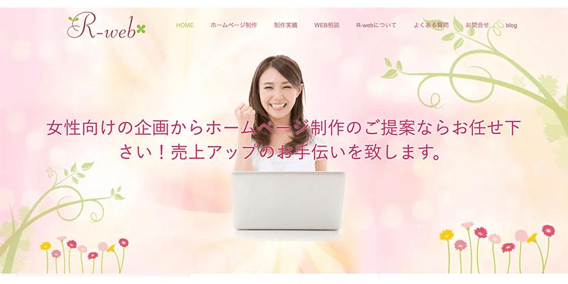 R-Web株式会社サイトイメージ