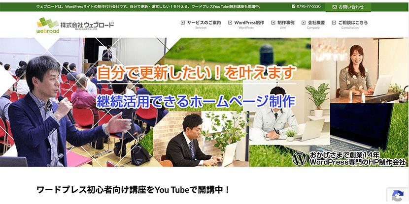 株式会社ウェブロードサイトイメージ