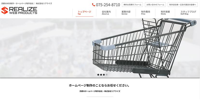 株式会社リアライズ様サイトイメージ