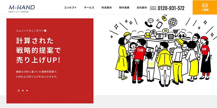 株式会社エムハンド様サイトイメージ