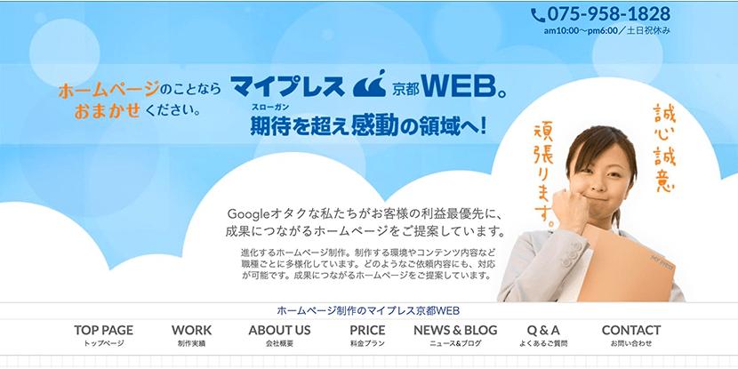 マイプレス京都Webサイトイメージ