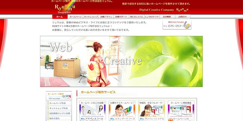ひだちデザインサイトイメージ