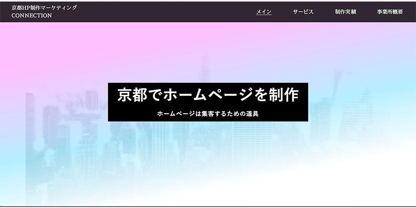 京都HP制作マーケティングCONNECTIONサイトイメージ