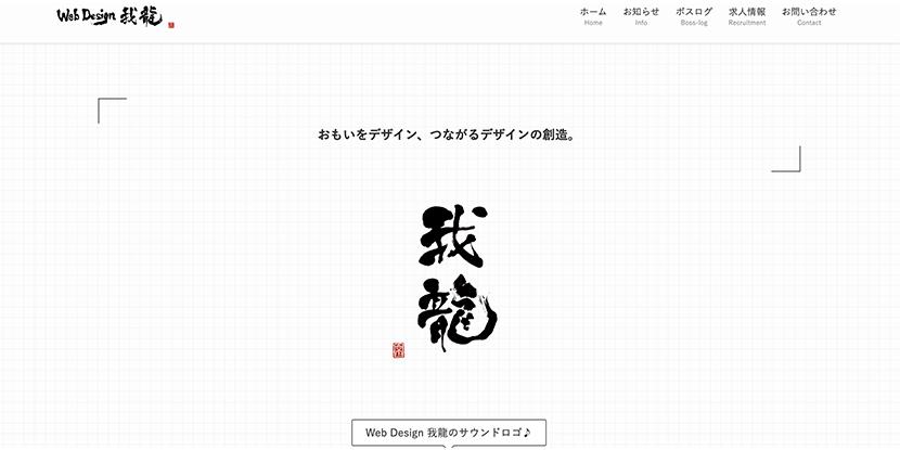 株式会社Web Design 我龍サイトイメージ