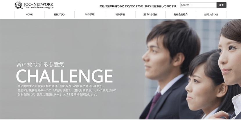 株式会社ジェイオーシーネットワークサイトイメージ