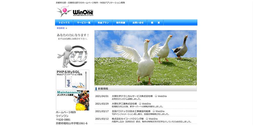 ウインワンサイトイメージ