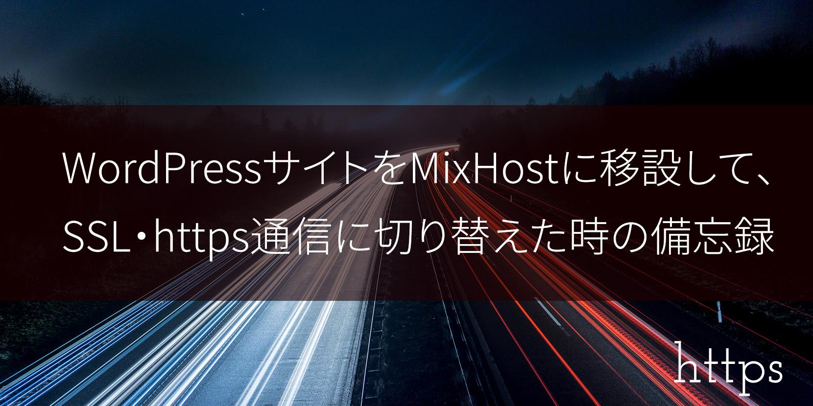 WordPressサイトをMixHostに移設して、SSL・https通信に切り替えた時の備忘録