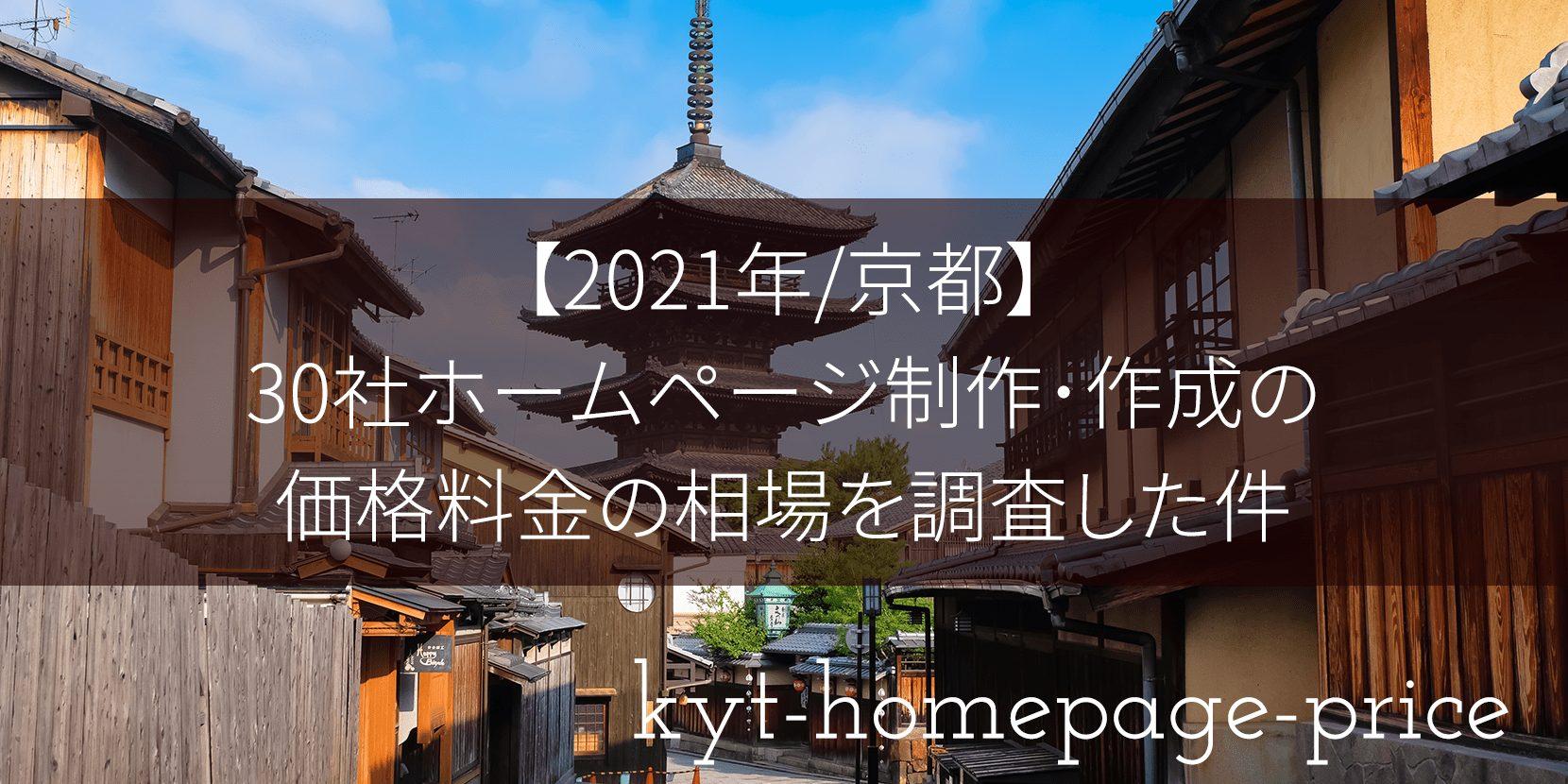 【2021年/京都編】30社のホームページ制作・作成の価格料金の相場を調査した件