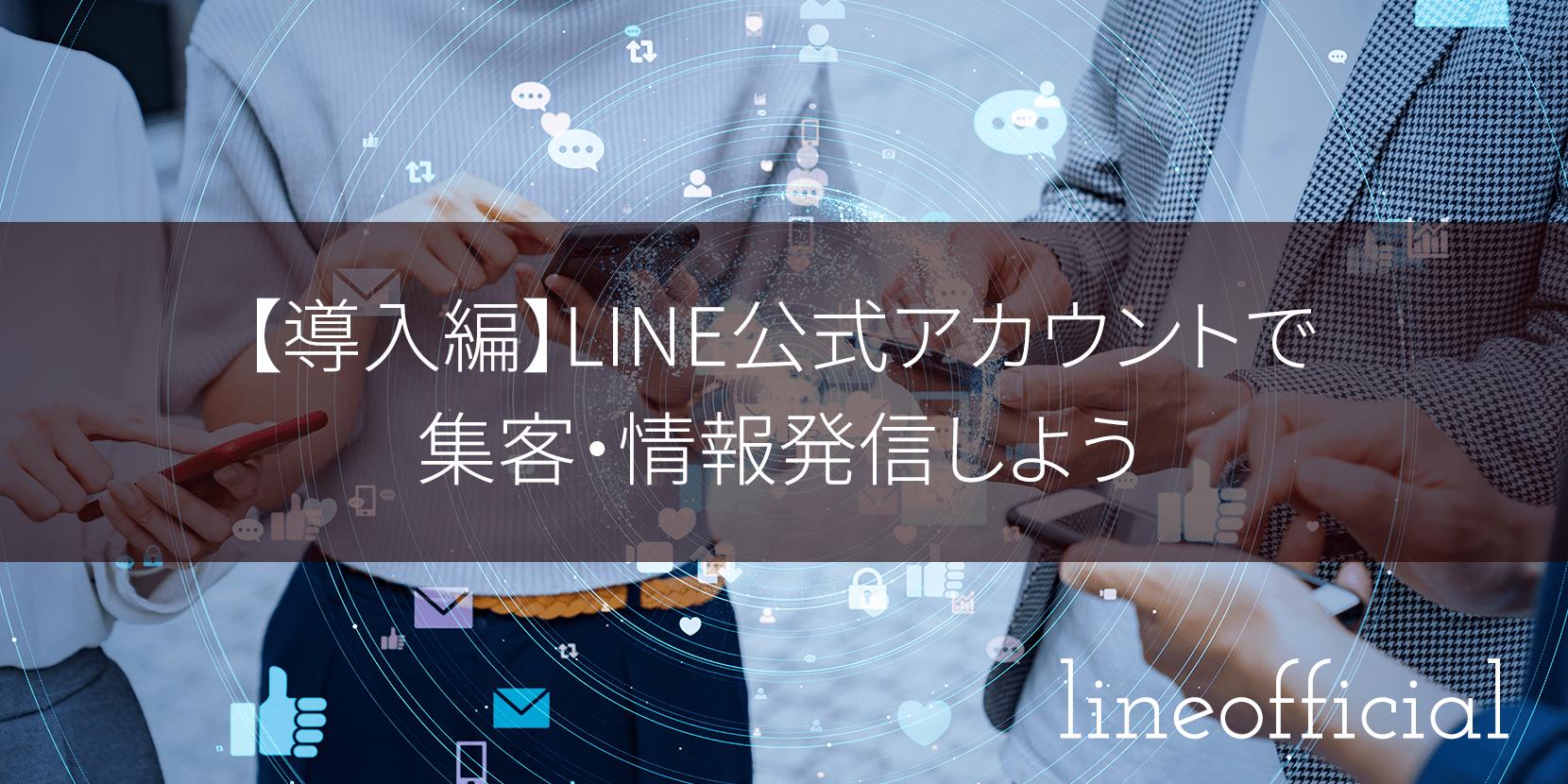 【導入編】LINE公式アカウントで集客・情報発信しよう