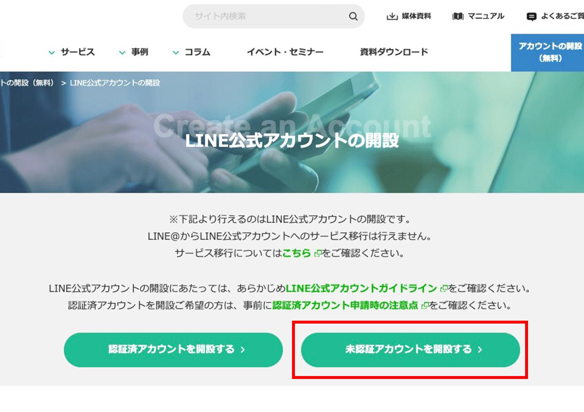LINE公式アカウント開設の流れ