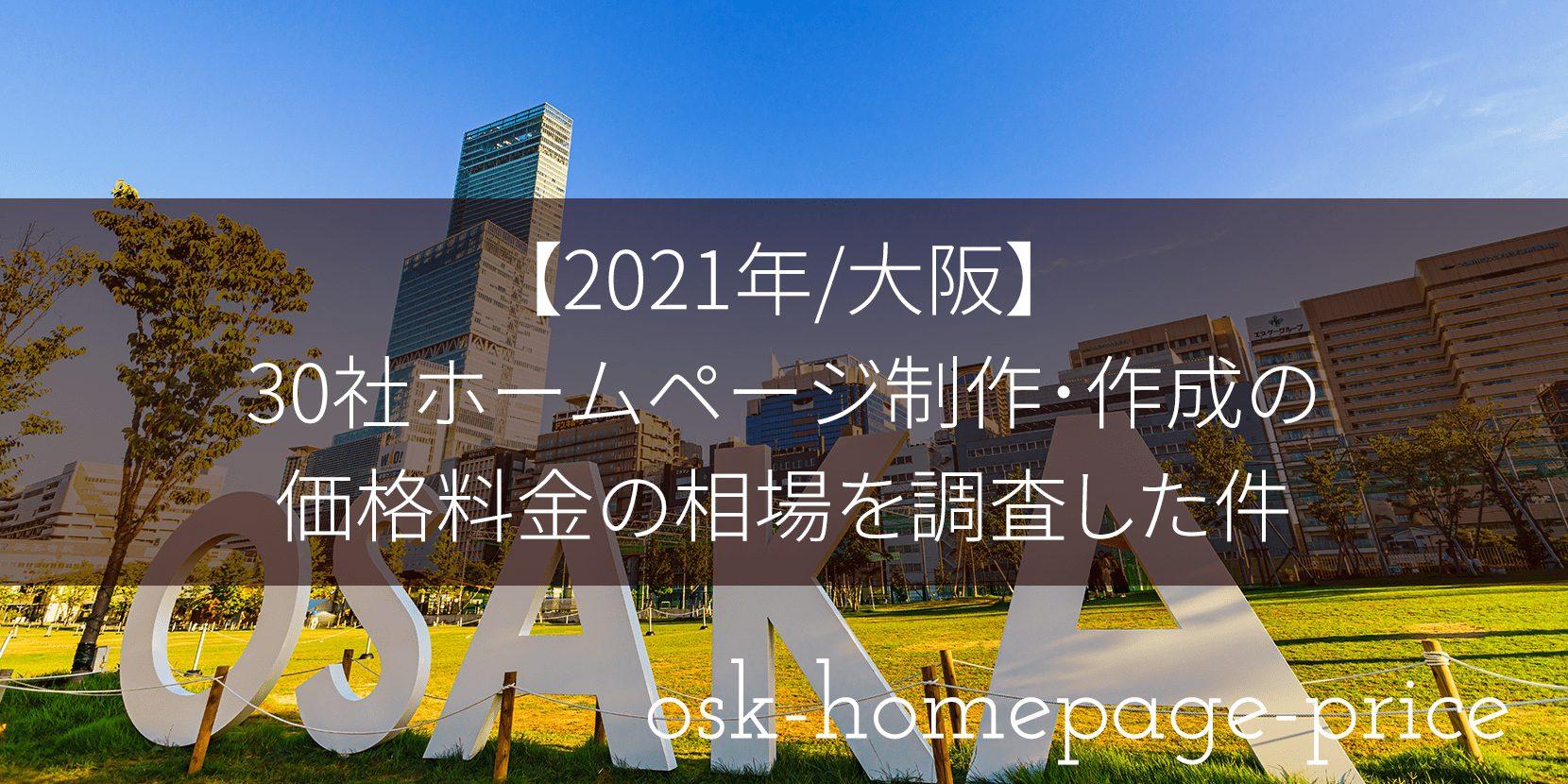 【2021年/大阪】30社ホームページ制作・作成の価格料金の相場を調査した件
