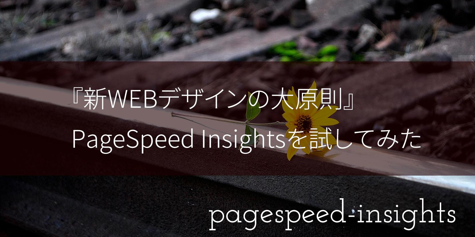 『新WEBデザインの大原則』PageSpeed Insightsを試してみた