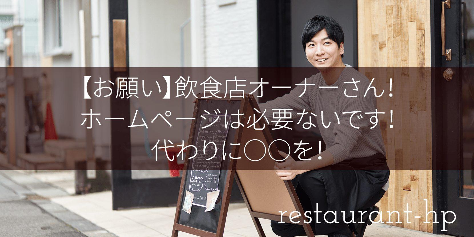 【お願い】飲食店オーナーさん!ホームページは必要ないです!代わりに○○を!