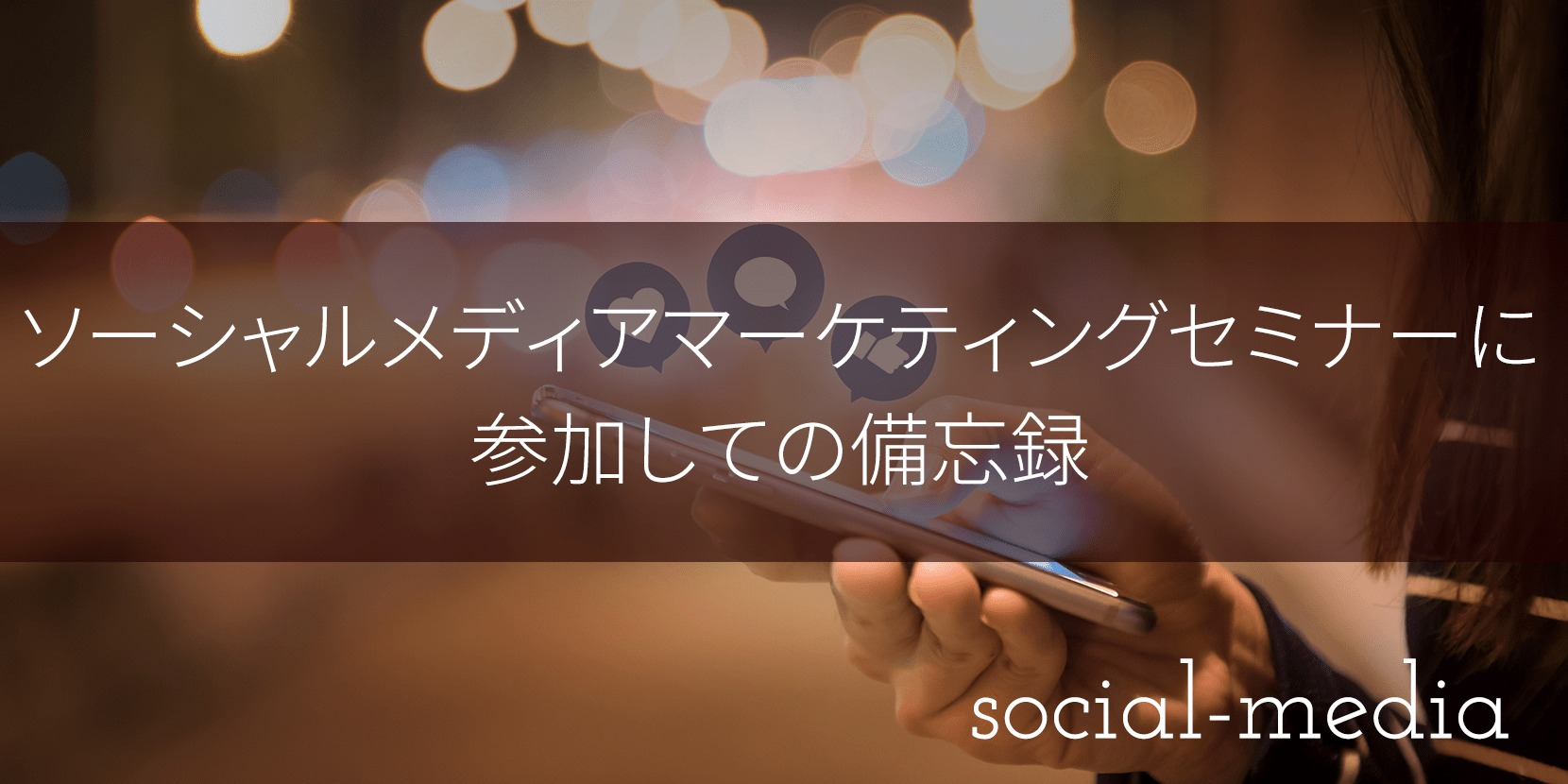 ソーシャルメディアマーケティングのセミナーに参加しての備忘録