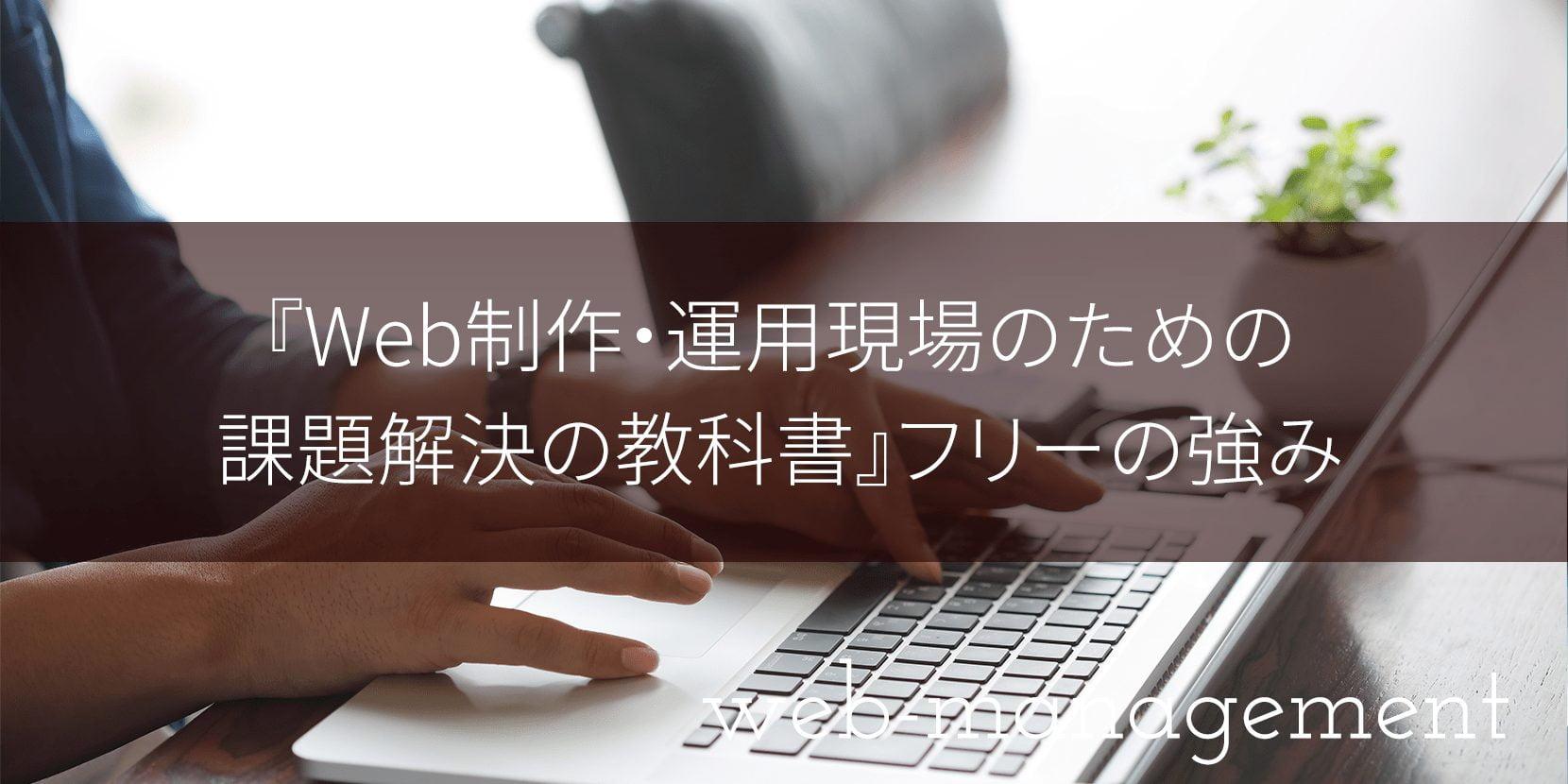 『Web制作・運用現場のための課題解決の教科書』フリーの強み