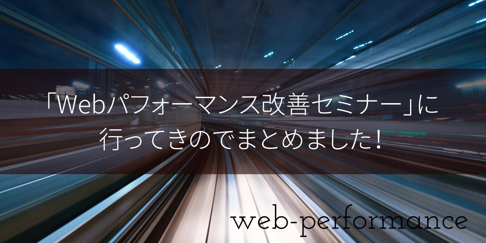 「Webパフォーマンス改善セミナー」に行ってきのでまとめました!