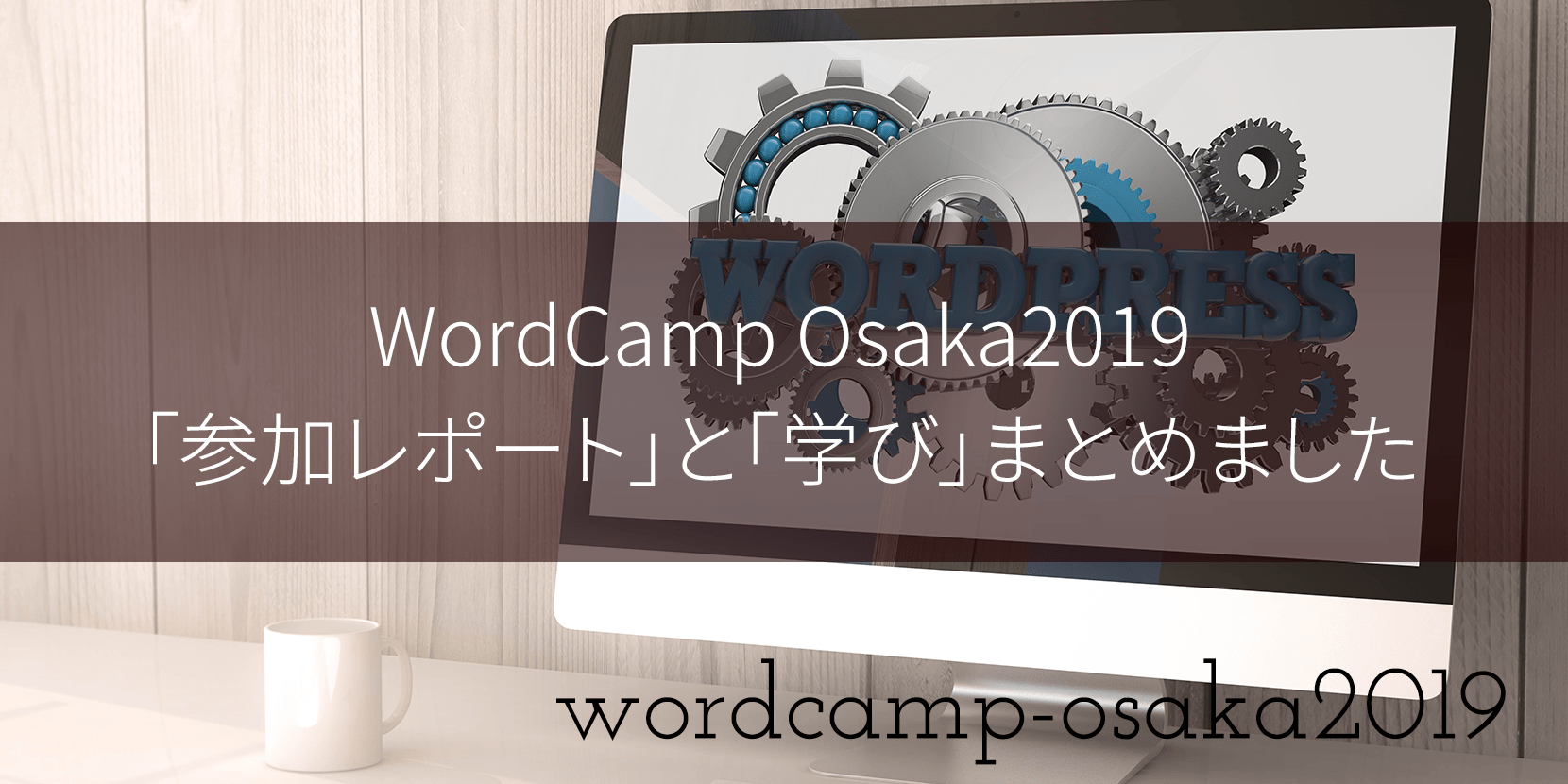 WordCamp Osaka2019 「参加レポート」と「学び」まとめました