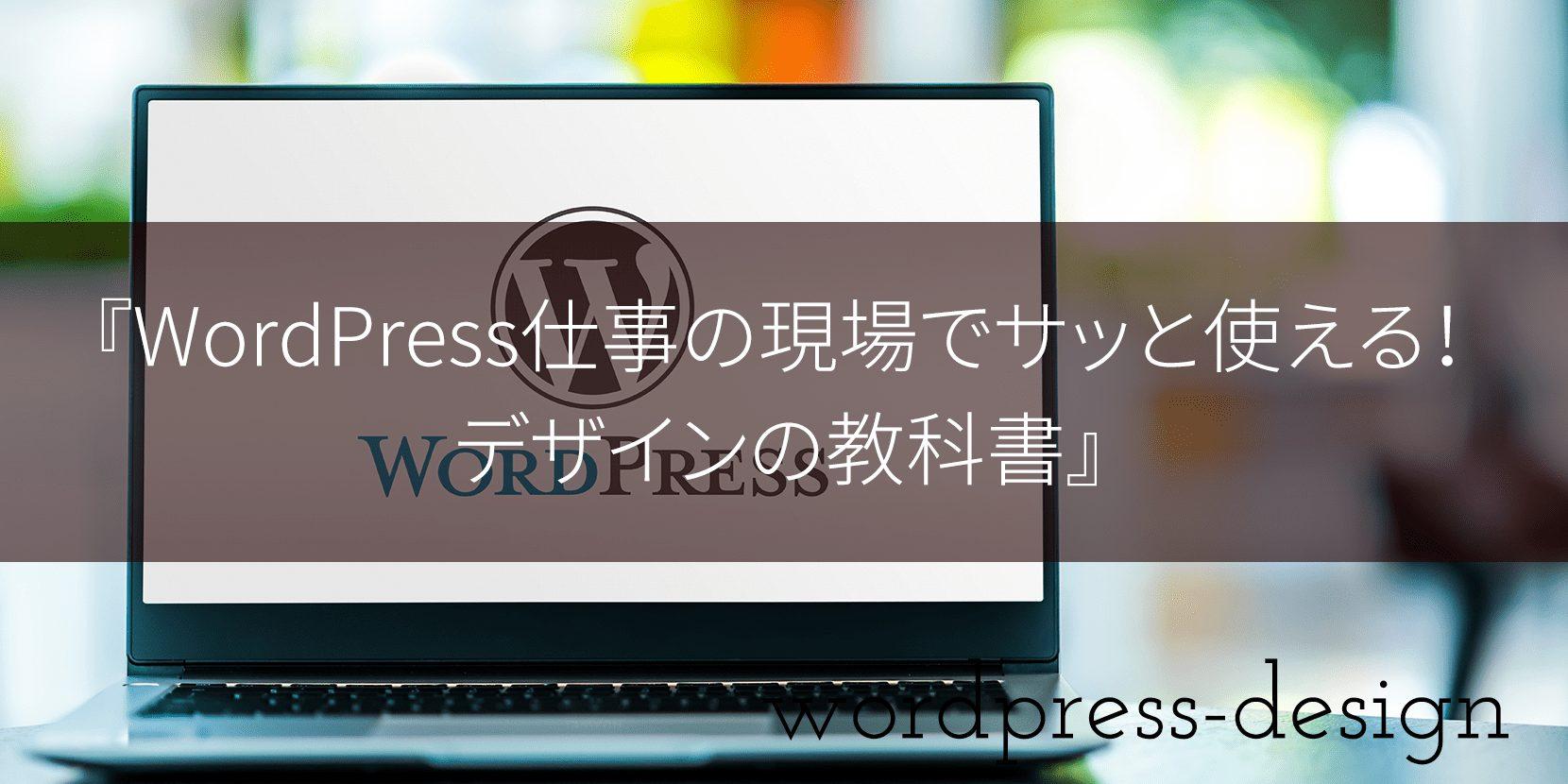 『WordPress仕事の現場でサッと使える!デザインの教科書』