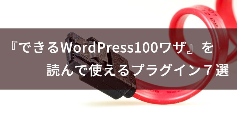 『できる100ワザWordPress』を読んで使えるプラグイン7選